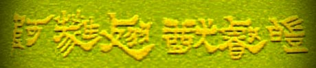 ARCHURE® in Chinese